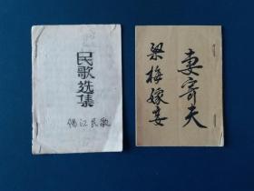 民歌选集,阳江民歌(油印本2本)
