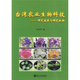 台湾农业生物科技:研究成果与研究机构