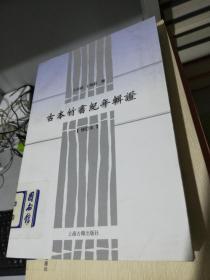 古本竹书纪年辑证(修订本)(馆藏)