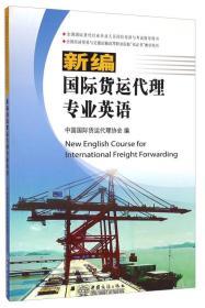 新编国际货运代理专业英语