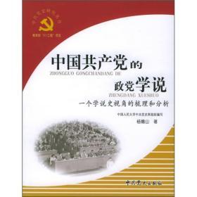 中国共产党的政党学说