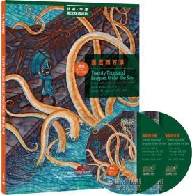 书虫·牛津英汉双语读物:海底两万里:美绘光盘版[ 2级]