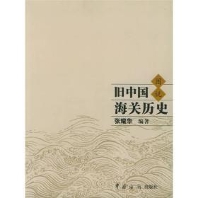 旧中国海关历史(图说)