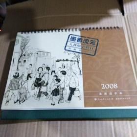 墨香流芳 人教版老教材封面设计选 2008台历