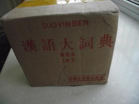 汉语大词典:缩印本(上中下三卷)一版一印【原箱包装】