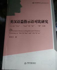 以thisthat和这那为例/中国书籍文库·英汉语篇指示语对比研究
