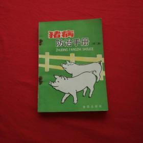 《猪病防治手册》第二版