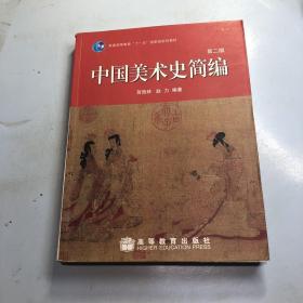 中国美术史简编(第二版)