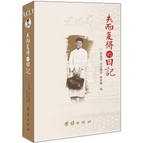 【正版全新】失而复得的日记:宋尚节日记摘抄