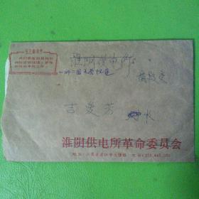 带有毛主席语录的淮阴供电所革命委员会信封