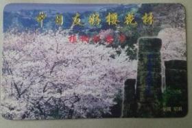 中日友好樱花林植树纪念卡(可作门票,此景点已无)