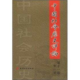 中国社会历史评论  第11卷