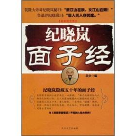 我的先祖纪晓岚 柳溪 大众文艺出版社 9787800949647