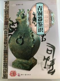 青铜器鉴识杜廼松亲笔签名钤印本,一版一印