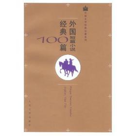 外国短篇小说经典100篇
