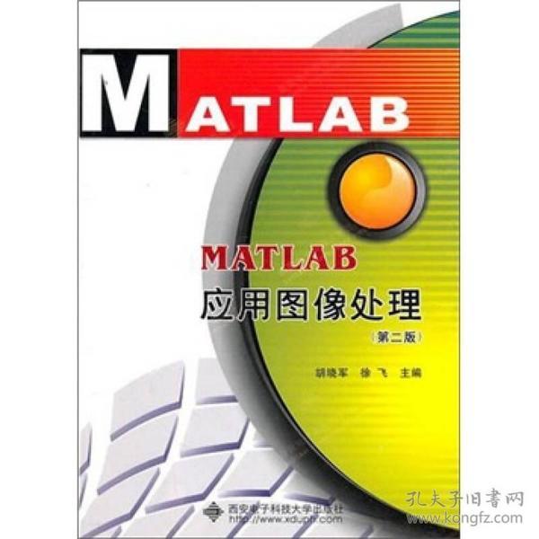 MATLAB应用图像处理(第2版)