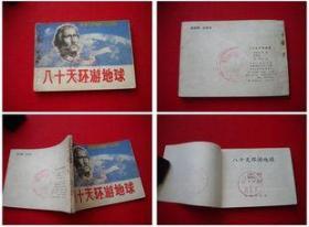 《八十天环游地球》,中州1982.3一版一印35万册,8566号,连环画