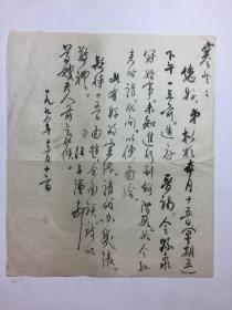 ◆◆林乾良旧藏---汪子谦[民国],苏州木渎镇人,民国时期苏州知名书法家之一。上款:张寒月