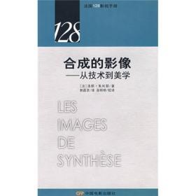 法国128影视手册:合成的影像:从技术到美学