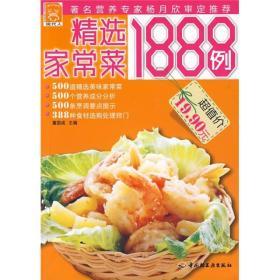 精选家常菜1888例:现代人