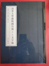 《清华大学藏战国竹简(肆-陆) 文字编 》保正版,保现货,请放心购买。