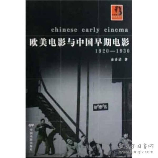 欧美电影与中国早期电影