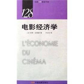 法国128影视手册:电影经济学