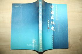 中国出版史 李白坚签名本