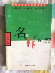 名家名作百八篇·高中卷(新标准高中语文配套读本)