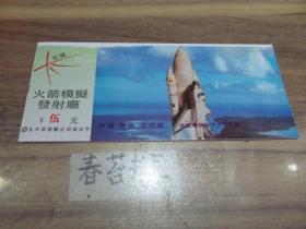 门票---中国无锡天空城 火箭模拟发射厅【票价伍元】