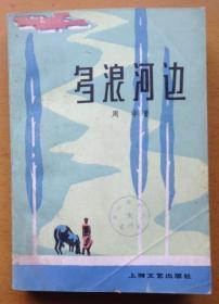多浪河边 (馆藏书)