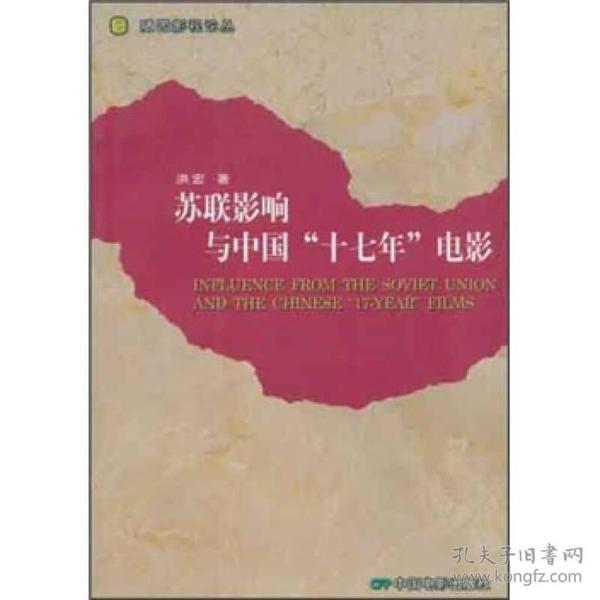 """苏联影响与中国""""十七年""""电影"""