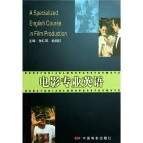 电影专业英语(新)