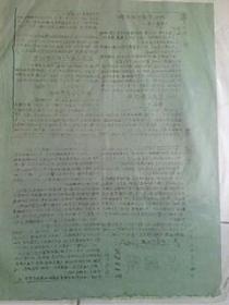 中国革命博物馆 复制品【中国报 】 370X270