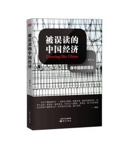 K (正版图书)被误读的中国经济