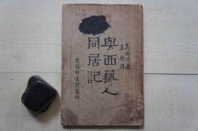 1931年商务印书馆小16开:与西藏人同居记