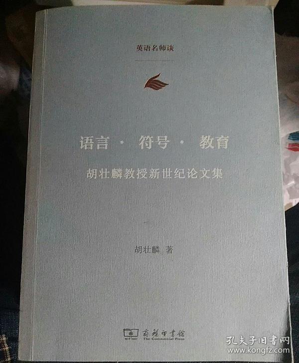 语言·符号·教育:胡壮麟教授新世纪论文集