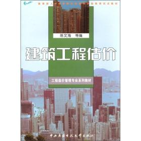 建筑工程估价 陈文海  国家开放出版社 9787304039332