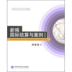 新编国际结算与案例