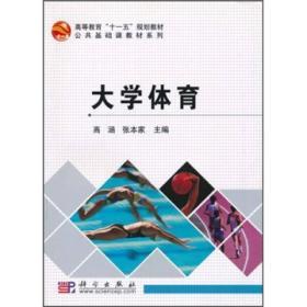 正版二手大学体育科学出版社9787030286284有笔记
