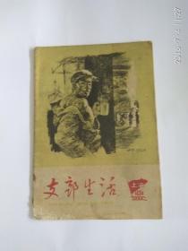 支部生活1959-13 上海
