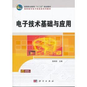 电子技术基础与应用 专著 陈希球主编 dian zi ji shu ji chu yu ying yong