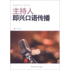 播音主持专业十二五规划丛书:主持人即兴口语传播
