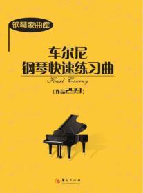 钢琴家曲库——车尔尼钢琴快速练习曲(作品299)