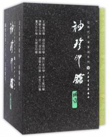 """""""袖珍印馆""""近现代名家篆刻系列(函一 套装共10册)"""