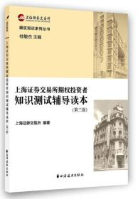 上海证券交易所期权投资者知识测试辅导读本(第三版)