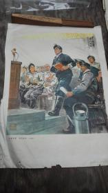 文革宣传画   千秋功罪 (4)保真  尺寸38.5cm 53cm