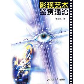 影视艺术鉴赏通论 张亚斌 北京师范大学出版社 9787303065141