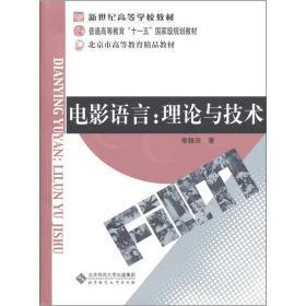 正版二手电影语言理论与技术李稚田北京师范大学出版社9787303075089