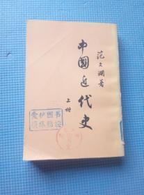 中国近代史(上册) 【竖版繁体】 【武穴中学图书室】